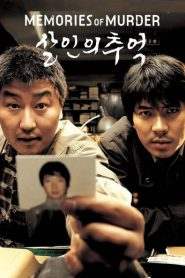 Memories of Murder