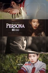 Persona: Season 1